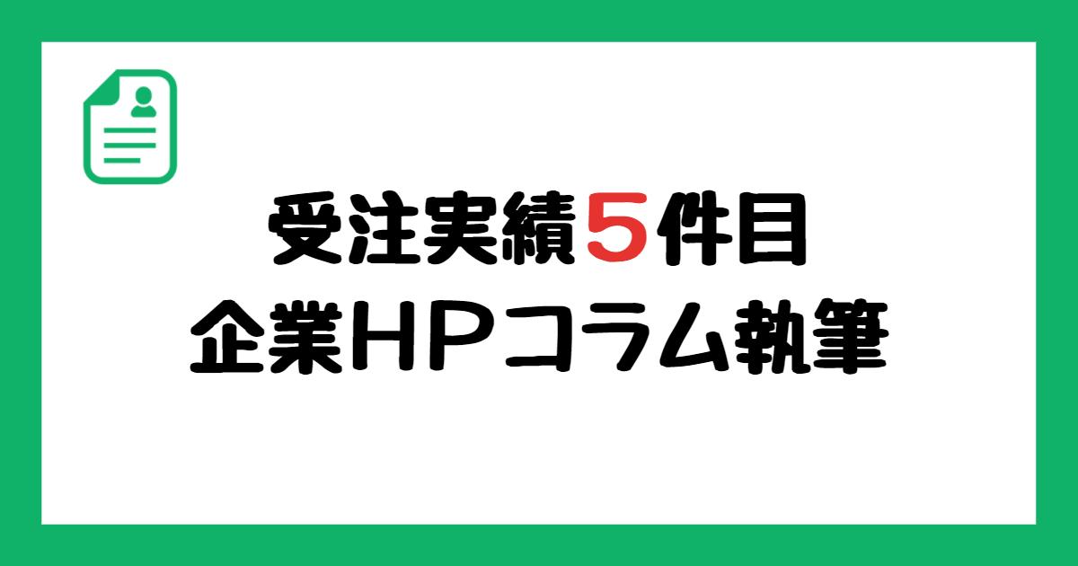 企業HPのコラム作成案件を受注しました