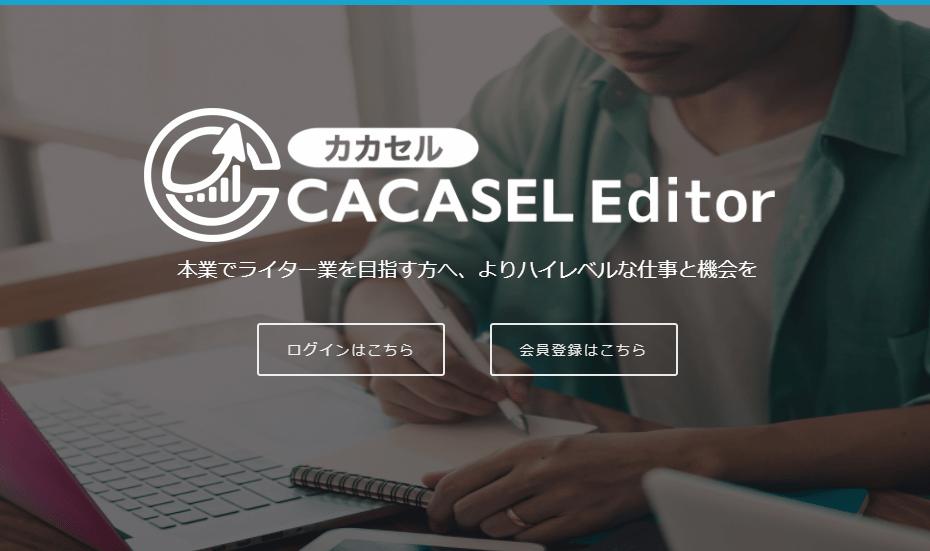 WEBライターにおすすめのクラウドソーシングサイト CACASEL Editor